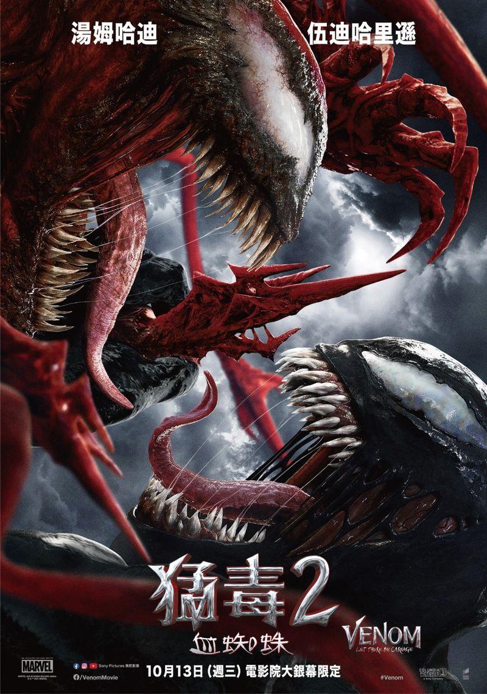 【猛毒2:血蜘蛛】前導預告